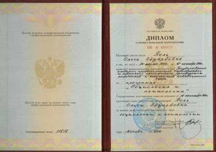 Дипломы разных систем Рейки сертификаты удостоверения Гос диплом о высшем образовании