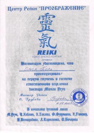 Дипломы разных систем Рейки сертификаты удостоверения 1 ступень Рейки Усуи