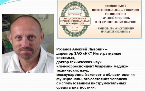 Член корреспондент медико технических наук