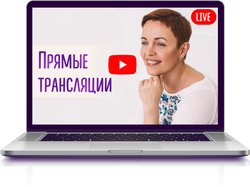 онлайн трансляция