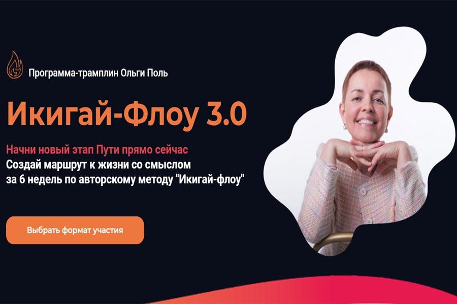 Икигай-флоу 3.0